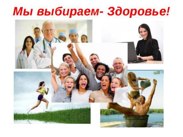 Мы выбираем- Здоровье!