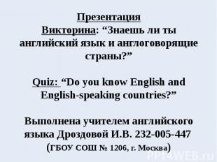 """Презентация Викторина: """"Знаешь ли ты английский язык и англоговорящие страны?"""" Q"""