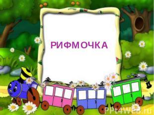 РИФМОЧКА