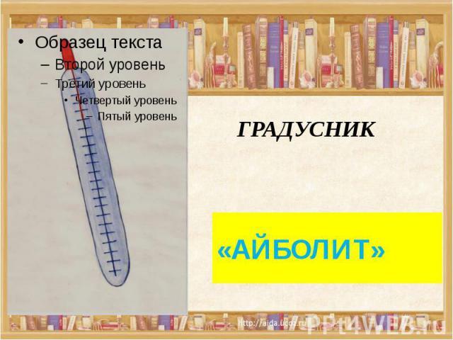 ГРАДУСНИК «АЙБОЛИТ»