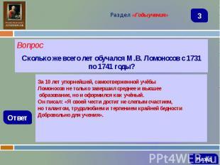 Вопрос Вопрос Сколько же всего лет обучался М.В. Ломоносов с 1731 по 1741 годы?