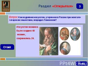 Вопрос Какое древнее искусство, утерянное в России при монголо-татарском нашеств