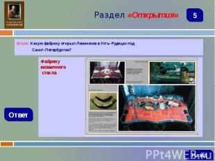 Вопрос Какую фабрику открыл Ломоносов в Усть–Рудицах под Вопрос Какую фабрику от