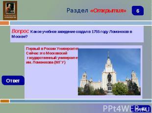 Вопрос Какое учебное заведение создал в 1755 году Ломоносов в Москве? Вопрос Как