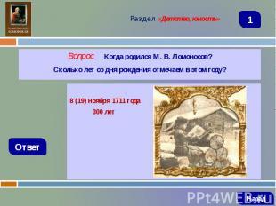 Вопрос Когда родился М. В. Ломоносов? Вопрос Когда родился М. В. Ломоносов? Скол