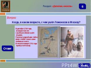Вопрос Вопрос Когда, в каком возрасте, с чем ушёл Ломоносов в Москву?