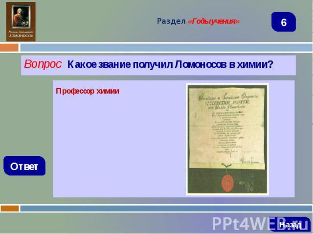 Вопрос Какое звание получил Ломоносов в химии? Вопрос Какое звание получил Ломоносов в химии?
