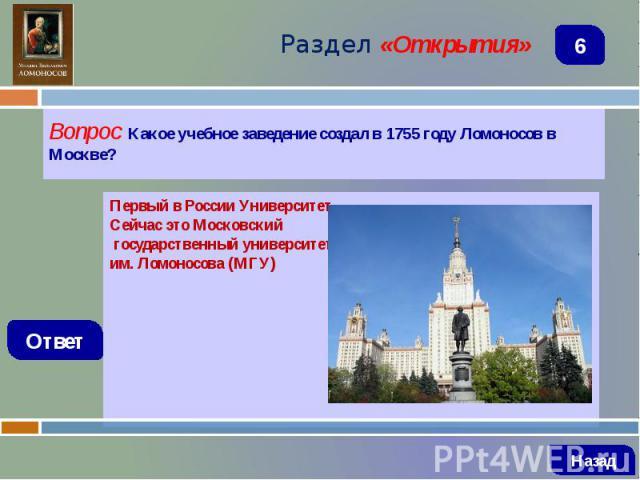 Вопрос Какое учебное заведение создал в 1755 году Ломоносов в Москве? Вопрос Какое учебное заведение создал в 1755 году Ломоносов в Москве?