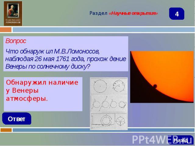 Вопрос Вопрос Что обнаружил М.В.Ломоносов, наблюдая 26 мая 1761 года, прохождение Венеры по солнечному диску?