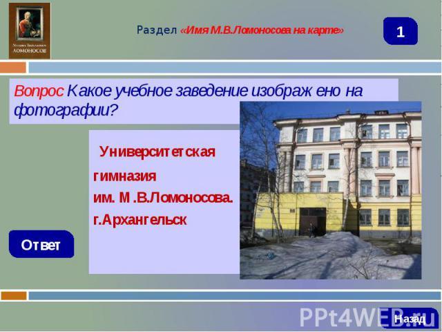 Вопрос Какое учебное заведение изображено на фотографии? Вопрос Какое учебное заведение изображено на фотографии?