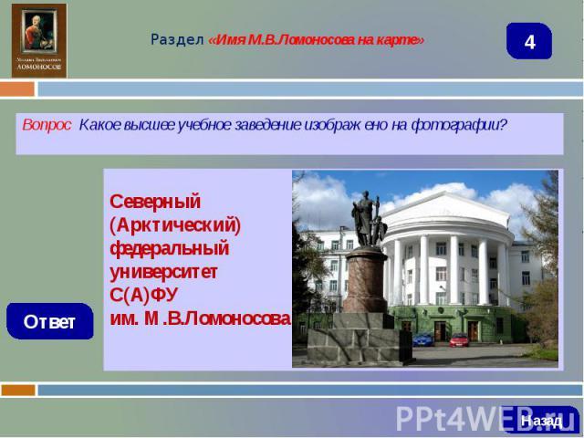Вопрос Какое высшее учебное заведение изображено на фотографии? Вопрос Какое высшее учебное заведение изображено на фотографии?
