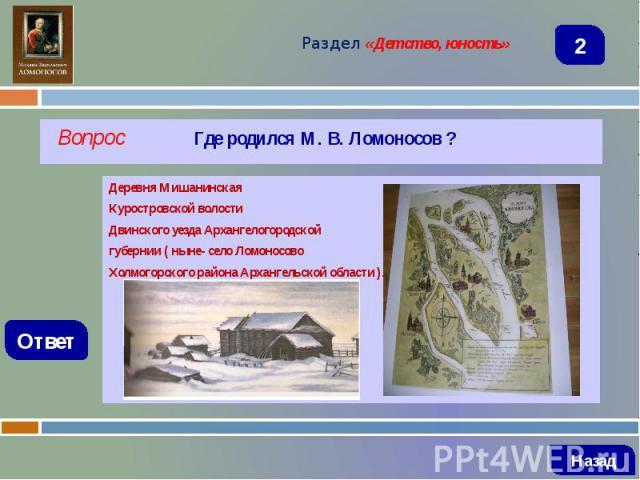 Вопрос Где родился М. В. Ломоносов ? Вопрос Где родился М. В. Ломоносов ?
