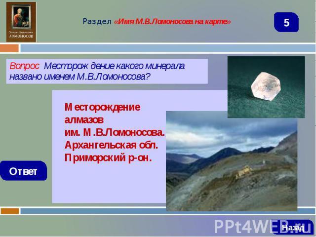 Вопрос Месторождение какого минерала названо именем М.В.Ломоносова? Вопрос Месторождение какого минерала названо именем М.В.Ломоносова?