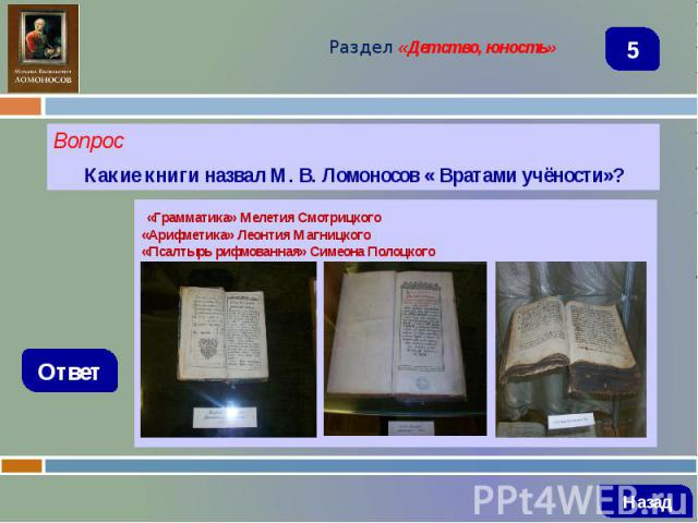 Вопрос Вопрос Какие книги назвал М. В. Ломоносов « Вратами учёности»?