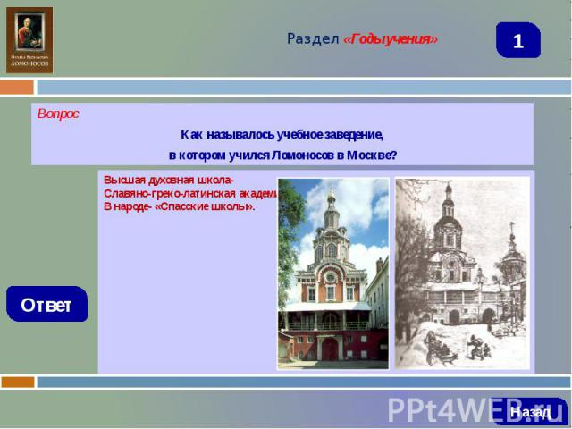 Вопрос Вопрос Как называлось учебное заведение, в котором учился Ломоносов в Москве?
