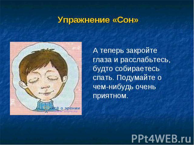 Упражнение «Сон»