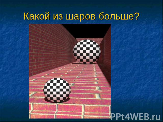 Какой из шаров больше?