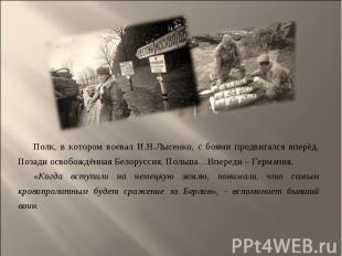 Полк, в котором воевал И.Н.Лысенко, с боями продвигался вперёд. Позади освобождё