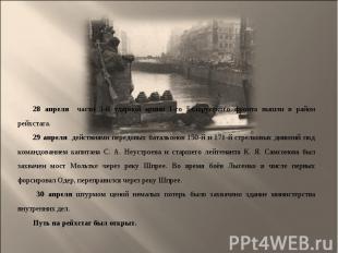 28 апреля части 3-й ударной армии 1-го Белорусского фронта вышли в район рейхста
