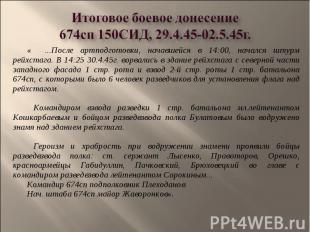 « ...После артподготовки, начавшейся в 14:00, начался штурм рейхстага. В 14:25 3