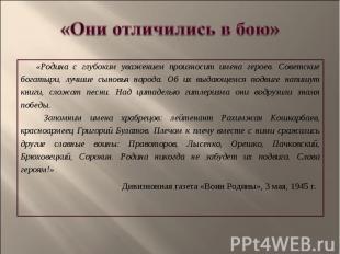 «Родина с глубоким уважением произносит имена героев. Советские богатыри, лучшие