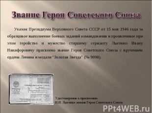 Указом Президиума Верховного Совета СССР от 15 мая 1946 года за образцовое выпол
