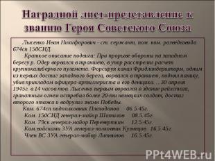 Лысенко Иван Никифорович - ст. сержант, пом. ком. разведвзвода 674сп 150СИД. Лыс