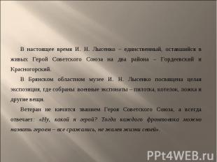 В настоящее время И. Н. Лысенко – единственный, оставшийся в живых Герой Советск