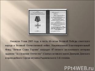 Накануне 9 мая 2005 года, в честь 60-летия Великой Победы советского народа в Ве