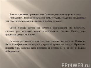 Боевое крещение принимал под Гомелем, немногие уцелели тогда. Боевое крещение пр