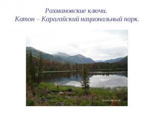 Рахмановские ключи. Катон – Карагайский национальный парк.