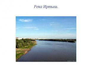 Река Иртыш.