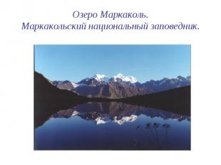Озеро Маркаколь. Маркакольский национальный заповедник.