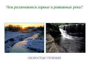 Чем различаются горные и равнинные реки?