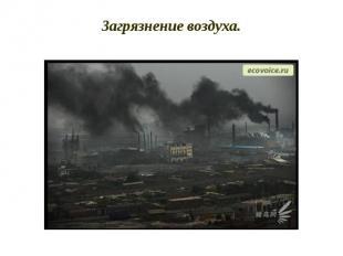 Загрязнение воздуха.