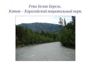 Река Белая Берель. Катон – Карагайский национальный парк.
