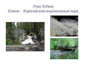 Река Язёвая. Катон – Карагайский национальный парк.