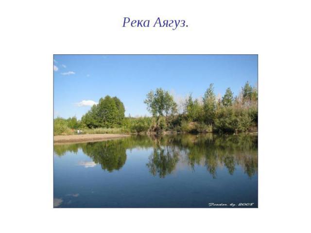 Река Аягуз.
