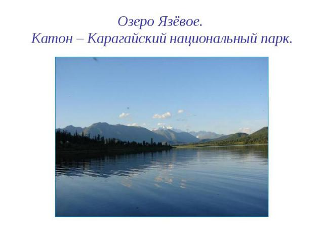 Озеро Язёвое. Катон – Карагайский национальный парк.