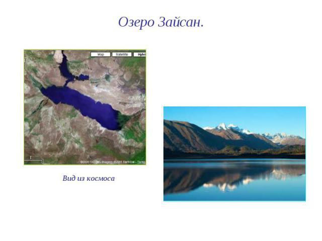 Озеро Зайсан.