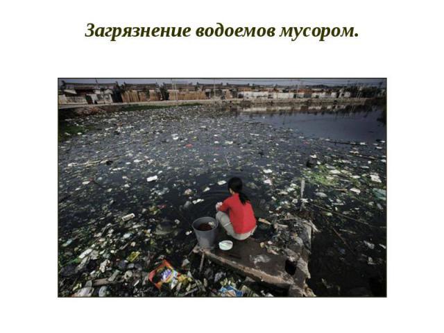 Загрязнение водоемов мусором.