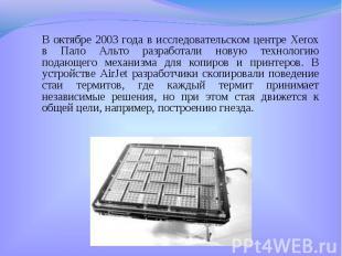 В октябре 2003 года в исследовательском центре Xerox в Пало Альто разработали но