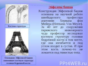 Эйфелева башня Эйфелева башня Конструкция Эйфелевой башни основана на научной ра