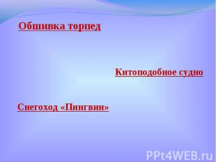 Обшивка торпед Обшивка торпед