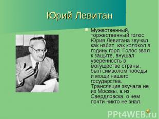 Юрий Левитан Мужественный, торжественный голос Юрия Левитана звучал как набат, к