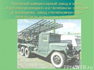 Уральский компрессорный завод и завод «Уралэлектроаппарат» и в Челябинске завод