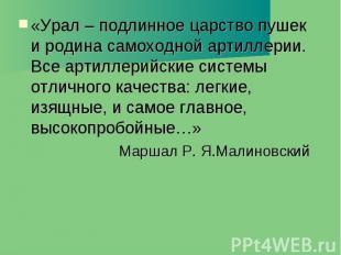 «Урал – подлинное царство пушек и родина самоходной артиллерии. Все артиллерийск