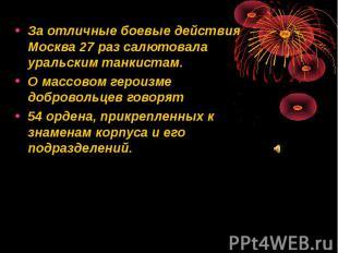 За отличные боевые действия Москва 27 раз салютовала уральским танкистам. За отл