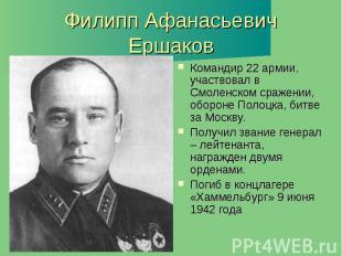 Филипп Афанасьевич Ершаков