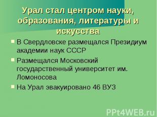Урал стал центром науки, образования, литературы и искусства В Свердловске разме